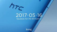 HTC U11也将取消耳机孔主要提升拍照