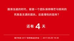 """锤子玩神秘 倒计时海报""""泄露""""秘密"""
