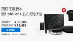 国行微软HoloLens 即日开始预订发售