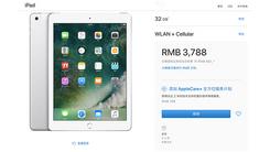 4G版3788起 苹果低调发售新iPad 4G版