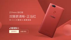 正当红!努比亚Z17mini炫红版新品上市