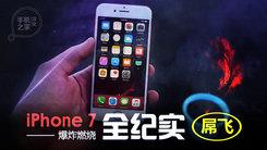 [汉化] 屌飞!iPhone 7爆炸燃烧全纪实