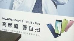 华为nova 2再曝光 前置2000万高清美拍