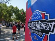 vivo夏日篮球派对:20个城市精彩上演