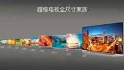 乐视发布全球首款量子点分体超级电视