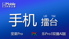 【擂台】坚果Pro 乐Pro3双摄版 选哪个