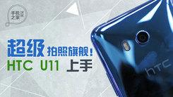 [汉化] 超级拍照旗舰!HTC U11 上手