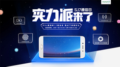全场免息 OPPO R9s助力京东5.17通信日