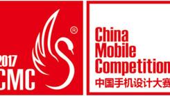中国手机设计与应用创新大赛电信日