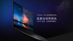 就要给视界颜色  联想YOGA 720发布