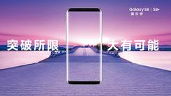全视曲面屏 三星发布Galaxy S8|S8+