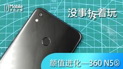 【拆.解】360 N5S 双面玻璃颜值再提升
