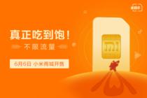 小米Max 2发布会 米粉卡套餐详情公布