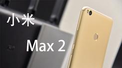 【评测】小米Max2让你忘记充电这件事