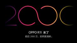 OPPO R11清晰来袭 有哪些拍照大招?