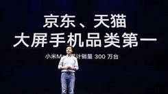 小米Max累计销量300万台 领军大屏市场