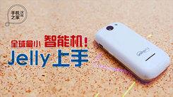 [汉化] 全球最小智能机!Jelly上手