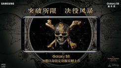 三星Galaxy S8加勒比海盗定制版亮相