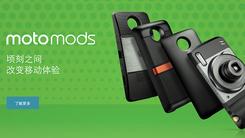 模块化+626 联想Moto Z2 Play正式发布