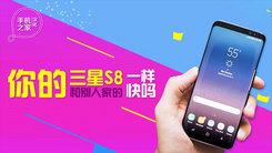 [汉化] 你的三星S8和别人家的一样快吗