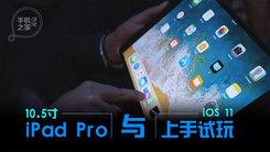 [汉化] 10.5寸iPad Pro与iOS 11上手