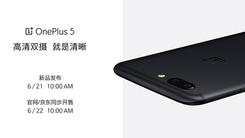 一加手机官方正式公布OnePlus 5外观图