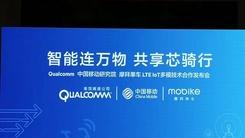 中国移动推多模通信模组 Qualcomm支持