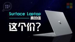 [汉化] Surface Laptop真的值这个价?