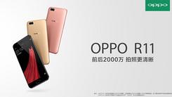 前后2000万 拍照更清晰 OPPO发布R11