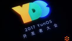 全新架构/软硬件垂直整合 YunOS 6发布