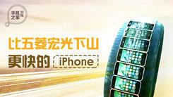 [汉化] 比五菱宏光下山更快的…iPhone