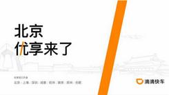 滴滴优享服务北京上线 新战略加速扩张