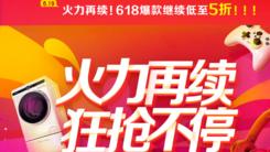 京东618 3C总战报 国产品牌成中流砥柱