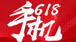 京东618大数据 国产手机成中坚力量