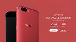 夏日爆款拍照旗舰 OPPO R11售2999元