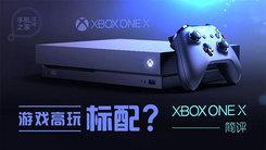 [汉化] 游戏高玩标配?Xbox One X简评