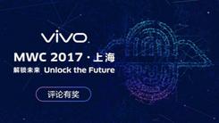 vivo或全球首发隐形指纹:上海MWC亮相