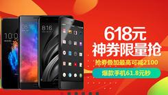 京东618狂欢节最畅销的手机榜单揭晓