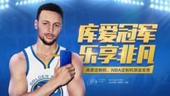 vivo Xplay6 等NBA定制机再度限量开售