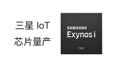 三星宣布IoT专属芯片T200正式进入投产