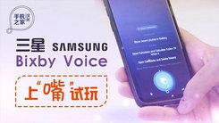 """[汉化] 三星Bixby Voice上""""嘴""""试玩"""