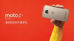 3299元/模块化设计 Moto Z2 Play发布