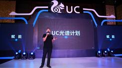 UC光谱计划:推出内容分发变现一站解决