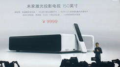 米家发布150英寸激光投影电视 够抢眼