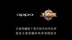 OPPO R11 Plus首销 玩王者荣耀更流畅