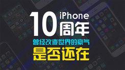 iPhone 10周年:还能否再次改变世界?