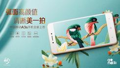 中国移动A3s手机首次亮相2017MWC上海