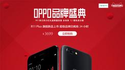 天猫超品助力 OPPO R11 Plus今日首销