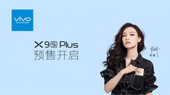 外观全新升级 vivo X9sPlus开始预售