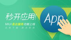 MIUI 8.5升级推送 直达服务功能上线